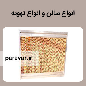 پد سلولزیwww.paravar (2)