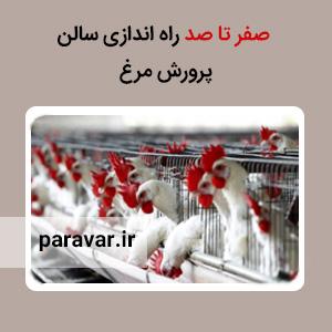 آموزش صفر تا صد آموزش پرورش مرغ