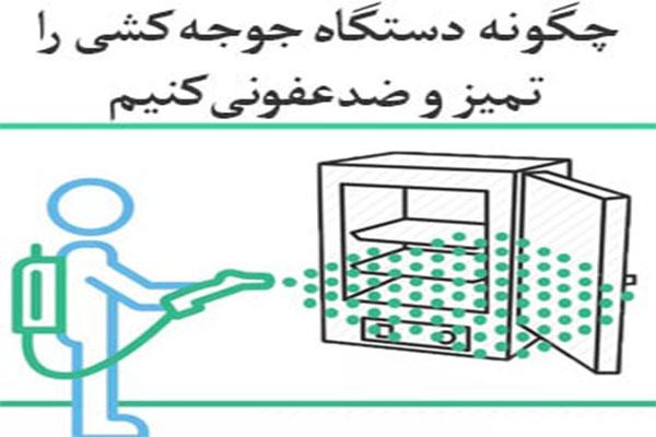 ضدعفونی کردن دستگاه جوجه کشی